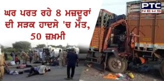 8 labourers killed, 54 injured as truck collides with bus in Madhya Pradesh