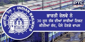 Indian Railways cancels all regular passenger trains till June 30, passengers to get full refund