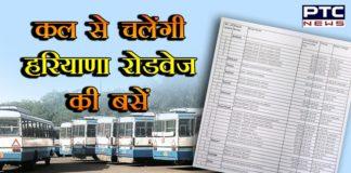 Haryana Roadways Rute List | Roadways Bus Schedule