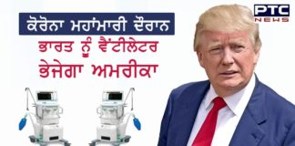 U.S. to donate ventilators to India: Donald Trump