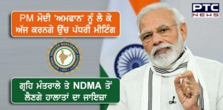 Cyclone Amphan: PM Modi to chair high-level meeting with MHA and NDMA to review preparedness