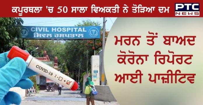 50-year-old tests Covid-19 positive after death in Kapurthala