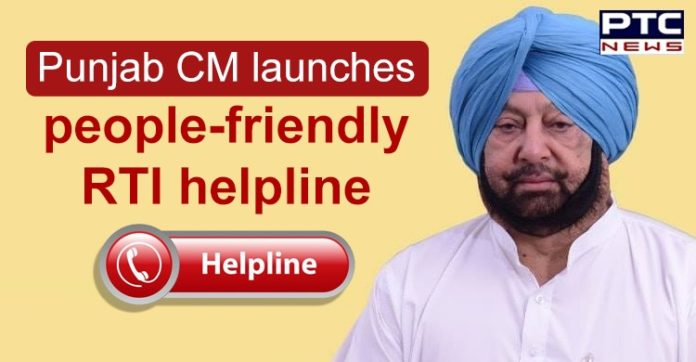 Punjab CM Captain Amarinder Launched RTI Helpline Number | RTI Act