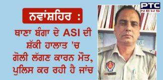 Nawanshahr: ASI of Banga police station shot dead in suspicious circumstances, police begins investigation