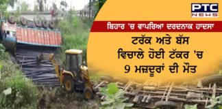 Bihar: 9 migrant workers killed and several injured as truck rams into bus in Bhagalpur