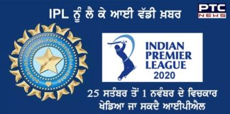 IPL 2020 likely to start by September-end