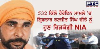 Ranjit Singh Cheetah arrested in 532 kg heroin case handed over to NIA team