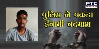 Police caught the Rewarded Badmash | Haryana Police