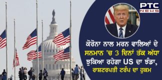 US flag will be half-staff next 3 days, says Donald Trump
