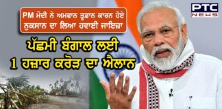 Cyclone Amphan: PM Modi announces relief of Rs 1,000 crore for West Bengal