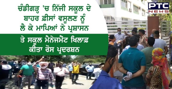 Parents protest against fee hike outside a private school in Chandigarh