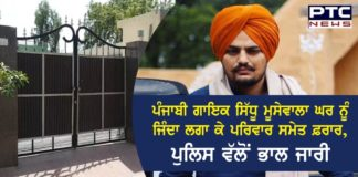 Punjabi singer Sidhu Moosewala with family escapes from home, police begins investigation