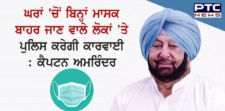 Capt Amarinder Singh's says police to challan people roaming around without mask