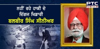 Three-time Olympic gold medal-winning hockey legend Balbir Singh Senior passes away