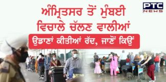 Two flights from Amritsar to Mumbai cancelled; find out why
