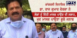 Congress MLA Dr. Raj Kumar Verka advised people to wear masks, forget to wear masks yourself