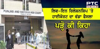 Punjab & Haryana High Court's judgement regarding live-in relationship