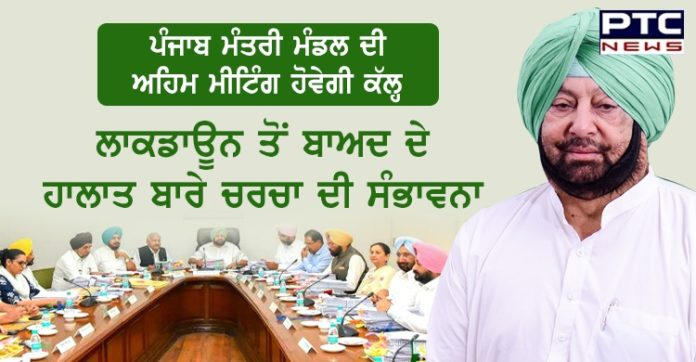 Punjab cabinet meeting to be held tomorrow, discussion on lockdown exit strategy likely