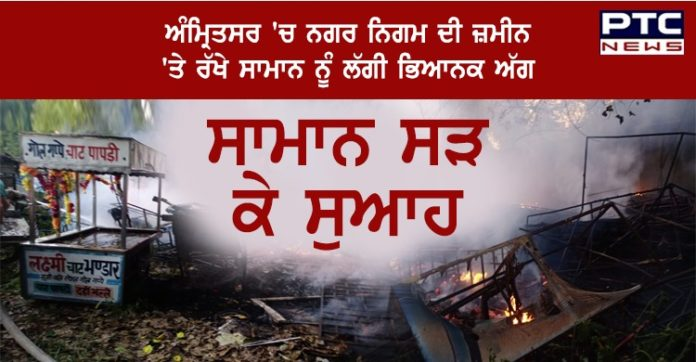 Fire breaks out at premises of Municipal Corporation in Amritsar
