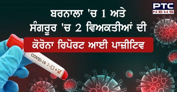 Coronavirus-free districts Barnala and Sangrur report fresh cases