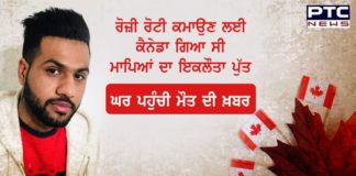 Punjabi youth Canada died in a road accident
