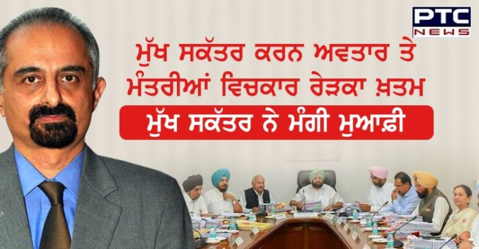 Chief Secretary Karan Avtar Singh apologizes for misbehaving with ministers at Punjab Cabinet meet