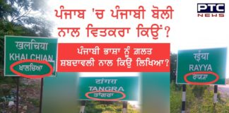 Punjabi language is discriminated in Punjab, why Punjabi language is written with wrong vocabulary ?