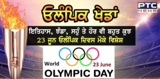 23 June Olympic day. Flag and Oath India 3