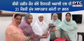 Bibi Jagir Kaur Announces 21 member Chief Advisory Committee of Istri Akali Dal