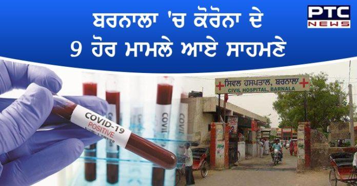 Coronavirus Punjab : 9 more cases of corona in Barnala