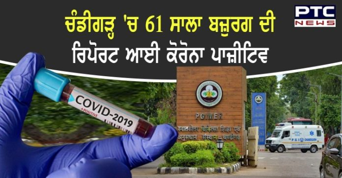 Chandigarh 61-year-old man Coronavirus positive