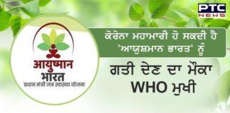 Corona promote Ayushman Bharat WHO Chief