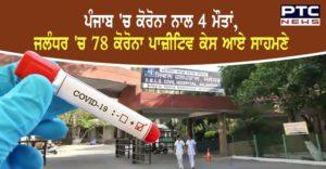 Coronavirus : Punjab in 4 deaths And 78 corona positive cases in Jalandhar
