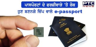 E-passport chip-enabled