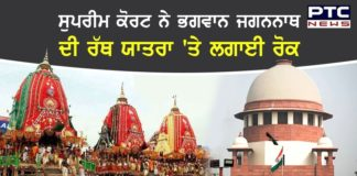 Supreme Court ban Lord Jagannath rath yatra