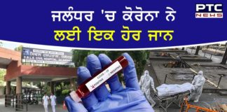 Jalandhar News in Punjabi: Woman died due to corona in Jalandhar