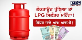LPG cylinder price hike COVID -19 from 1st June