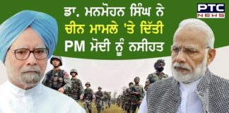 Manmohan Singh Remarks On PM Modi's Indo-China Statement