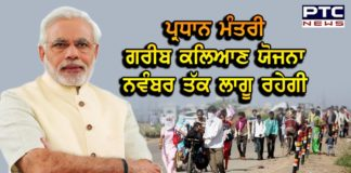 Prime Minister extends PM Gareeb Kalyan Anna Yojana till 30 Nov : Pm Modi
