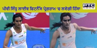 PV Sindhu to take part in worldwide live workout on Olympic Day