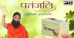 Ramdev Patanjali's corona medicine: Patanjali to launch coronavirus medicine Coronil