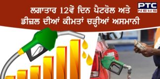 Petrol Diesel price hike again in India today