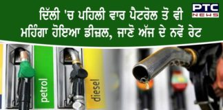Petrol Diesel Prices: For the first time, diesel costlier than petrol in Delhi
