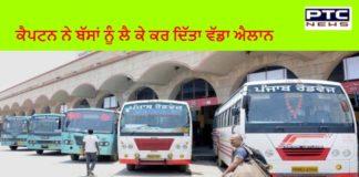 Captain Amarinder Singh Lifts Pannenger 50% Capacity Restriction on punjab Buses