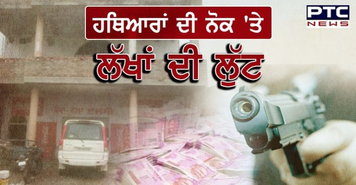 Coca Cola Agency owner Home Robbery on gunpoint in Attari