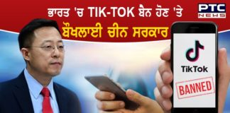 China uneasy over TIK-TOK ban in India । China government