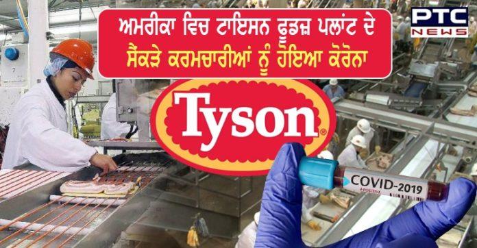 Tyson Foods plant workers test positive Coronavirus