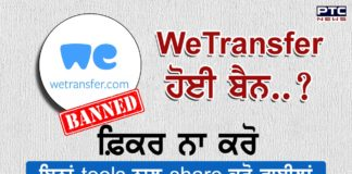 WeTransfer banned in India