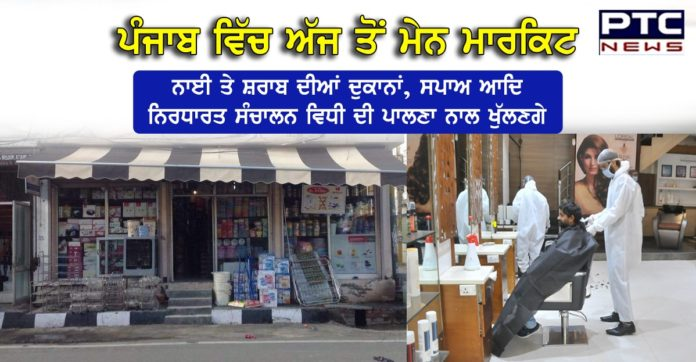 PUNJAB TO OPEN MAIN MARKETS, BARBER & LIQUOR SHOPS, SPAS ETC FROM TOMORROW SUBJECT TO SOPs