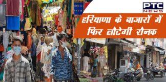 Haryana Home Minister Anil Vij on Unlock phase-1